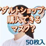 アダルト通販ショップでも購入できるマスク